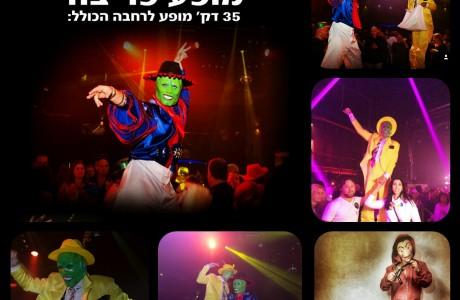 המסכה לאירועים - המסכה גים קארי ומסיבת קופים במופע משולב ויחודי